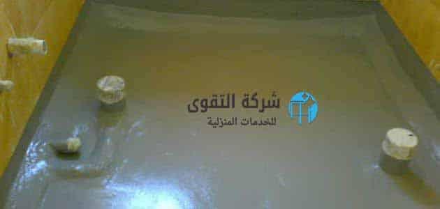 شركة عزل الحمامات