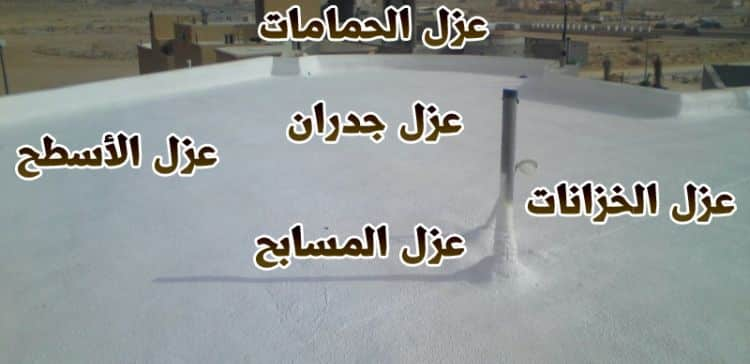 شركة عزل اسطح وخزانات بالغاط 0501214920 بالحوية بالباحة ببيشه بسيهات