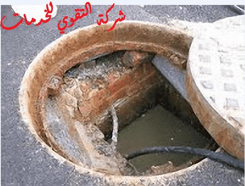 شركة تنظيف بيارات بالافلاج 0501214920 بشروره ببحره بصبياء ببيش بخميس مشيط بالخرج