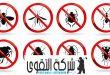 مكافحة الذباب بدون مبيدات بالرياض 0501214920 بالدمام بالقصيم بالطائف