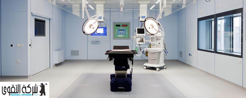 شركات تنظيف المستشفيات 0501214920 بالرياض بالدمام بحائل بالخبر بالطائف