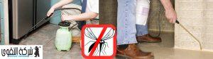 مكافحة البعوض طبيعيا 0501214920 بالرياض رش مبيدات حشرية بجده بالدمام