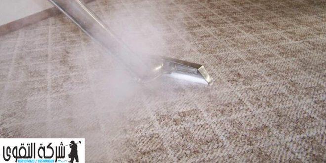 تنظيف السجاد بالبخار 0501214920 بالرياض بجده بالدمام افضل شركات النظافة