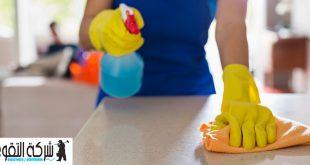 شركات تنظيف المنازل بالدمام 0501214920 افضل شركة نظافة شقق وفلل