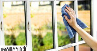 شركات تنظيف نوافذ 0501214920 افضل شركة تنظيف شقق ومنازل بالرياض