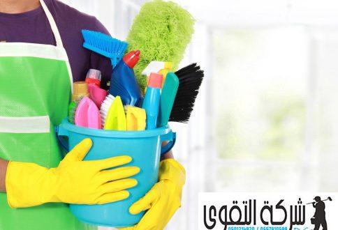 شركة تنظيف الاثاث بالدمام 0501214920 افضل شركات نظافة منازل وشقق سكنية
